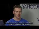 Интервью Криса и Энтони Маки для «Yahoo!» (Rus Sub)