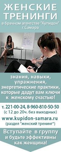 Афиша Самара Женские тренинги - Брачное агентство г. Самара