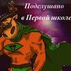 Подслушано в Усть-донецкой школе №1