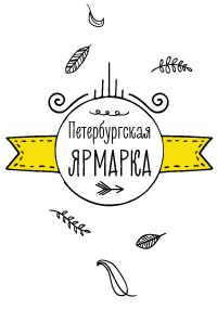 Петербургская ярмарка