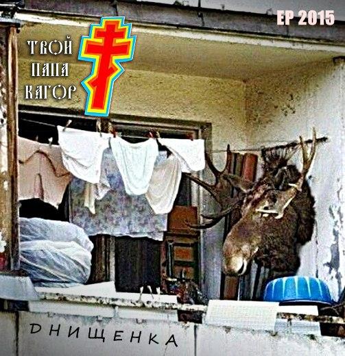 твой папа кагор† - днищенка (EP 2015)