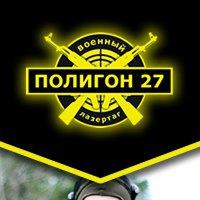 Логотип  Полигон 27 лазертаг в Хабаровске