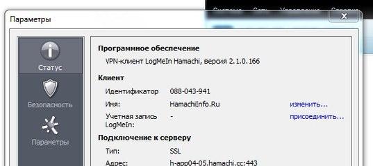 Как создать учетную запись в hamachi