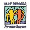 Best Buddies (ГУУ)