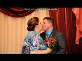 Наша свадьба 29.10.2015 под музыку Горячий Шоколад -