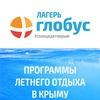 """Детский лагерь в Крыму """"Глобус"""""""