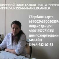 Нина  Нилова