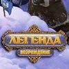 Официальная группа игры «Легенда: Возрождение»
