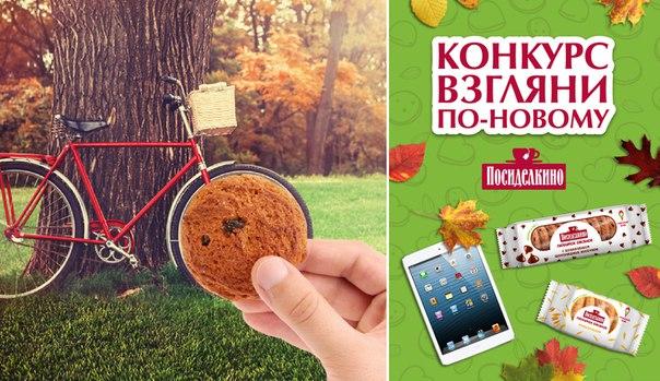 Хотите выиграть  iPad mini или вкусный набор печенья и пряников