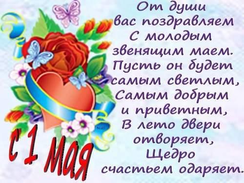 С 1 мая смс поздравления короткие