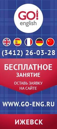 Центр изучения иностранных языков Go! English, Ижевск