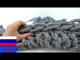 ХХХL шарф сингл луп вязание на руках
