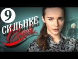 Сильнее судьбы / Сильніше долі 9 серия (2014) Мелодрама фильм сериал