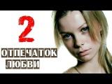 Отпечаток любви [2 серия из 4] Мелодрама 2013. Фильм. Сериал «Отпечаток любви» смотреть онлайн