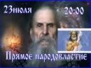 Эфир Святоруса 27.07.12(На кого работает дед?)