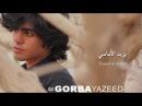 *New* Gorbah (Eng subs) | يزيد الأماسي - Yazeed al Amasi