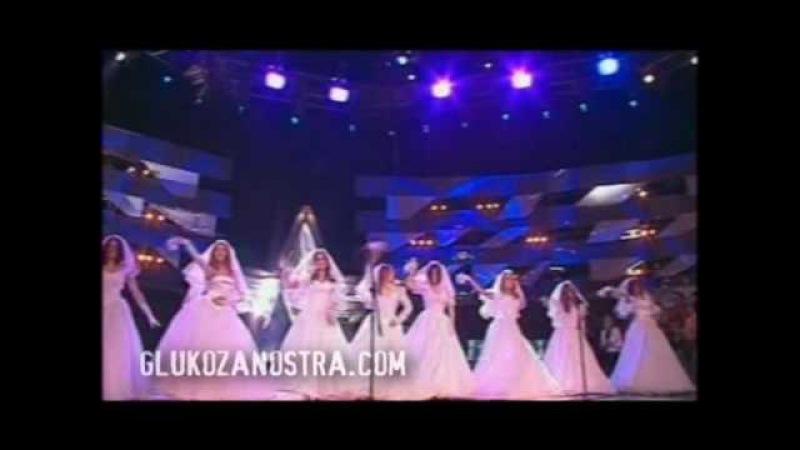 Glukoza Bride Nevesta Глюкоза невеста 2004