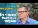 Цивилизация медленных самоубийц. Олег Еременко