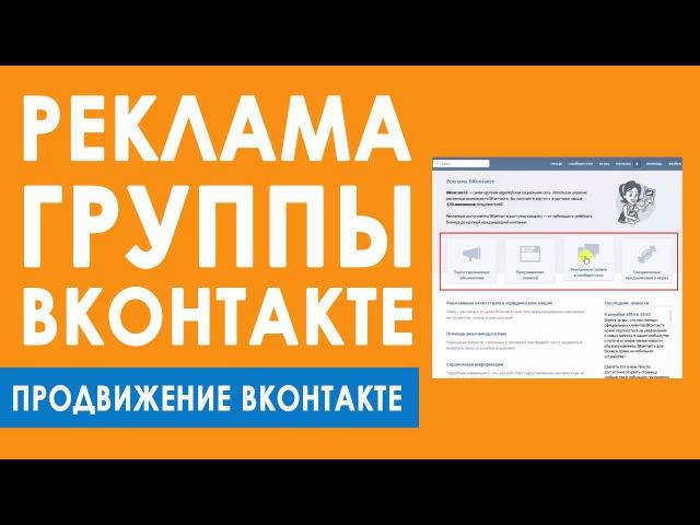Реклама ВКонтакте Как раскрутить группу ВКонтакте Обзор возможностей рекламы ВКонтакте