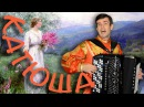 ★★★КАТЮША - любимая песня многих поколений (под баян) НАСЛАЖДАЙТЕСЬ