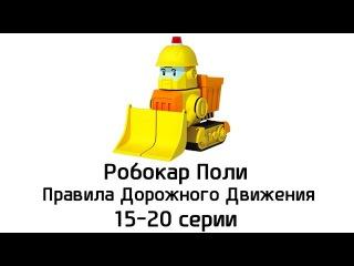 Робокар Поли - Правила дорожного движения - Все серии подряд (16-20 серии)