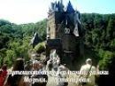 Замки Мозеля Экскурсия по красивейшим местам Германии 1 часть