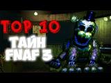 Five Nights At Freddy's 3 - ТОП 10 ЖУТКИХ ТАЙН - Теории и Пасхалки