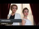 Сериал «Гречанка»