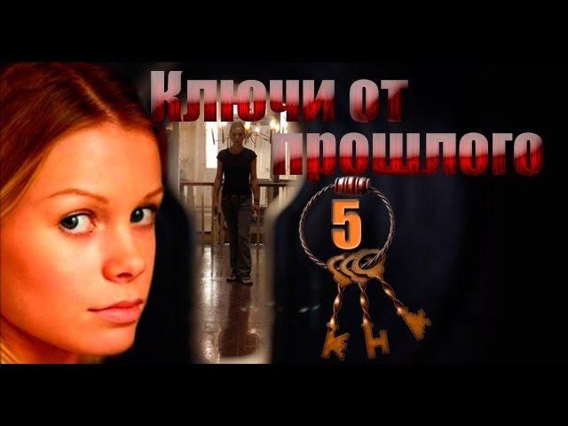 Ключи от прошлого 5 серия (сериал, 2013) смотреть онлайн