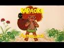 Антошка - теремок тв песенки - караоке для детей - союзмультфильм