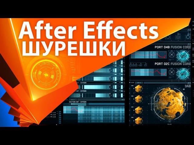 Делаем шурешки и элементы интерфейсов HUD для дизайна в After Effects AEplug 100