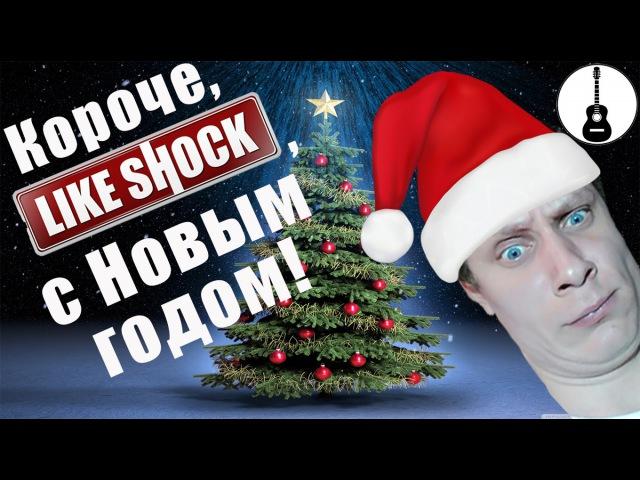 Короче, Like Shock, с Новым годом! Песня из рекламы Кока Кола под гитару и баян! Coca Cola christmas