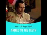 Идиомы в кино: Armed to the teeth (
