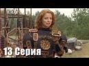 Чародей / Spellbinder 1995 1 сезон 13 серия Заключительная Проблема