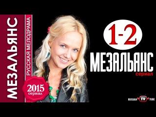 Мезальянс 1-2 серия (сериал 2015) Мелодрама фильм смотреть онлайн