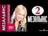 Мезальянс 2 серия (сериал 2015) смотреть онлайн. Русская мелодрама