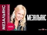 Мезальянс (сериал 2015) Новая русская мелодрама [анонс/трейлер]