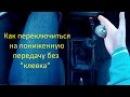 Как переключить передачу на пониженную без клевка