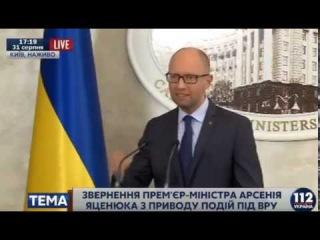 Яценюк прокоментировал Киевскую бойню у стен Рады