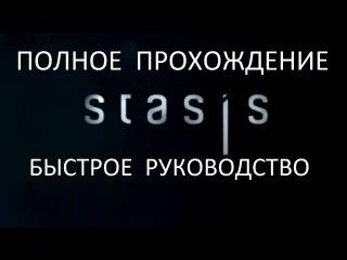 Stasis — Быстрое Прохождение (Русская версия) Вся игра целиком и Ролики (Full Game) Cutscenes