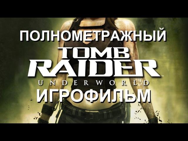 Полнометражный Tomb Raider: Underworld — Игрофильм (Русская Озвучка) Все сцены HD Cutscenes
