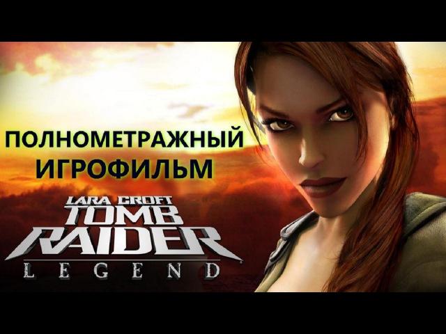 Полнометражный Tomb Raider: Legend — Игрофильм (Русская Озвучка) Все сцены HD Cutscenes Gamemovie