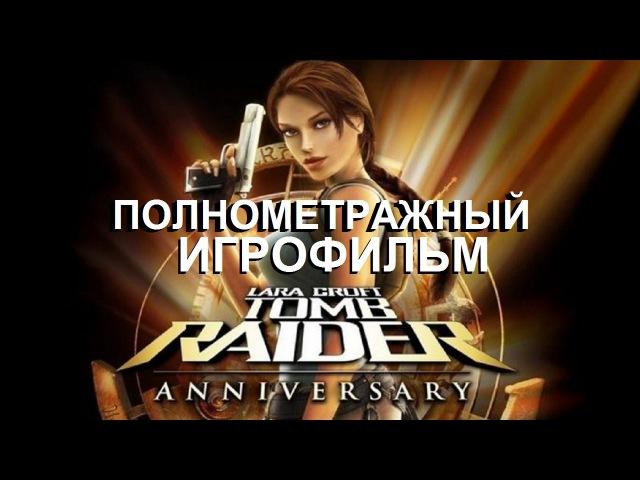 Полнометражный Tomb Raider: Anniversary — Игрофильм (Русская Озвучка) Все сцены HD Cutscenes