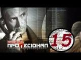 Профессионал (15 серия из 16) 2014 Сериал Фильм Кино Боевик