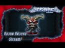 Казни Айзека\Executions of Isaac - Stream!