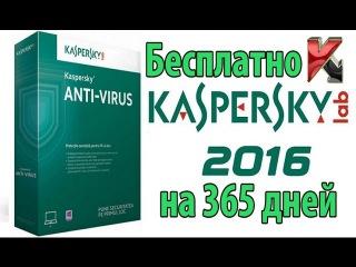 Антивирус Касперского скачать бесплатно на 1 год