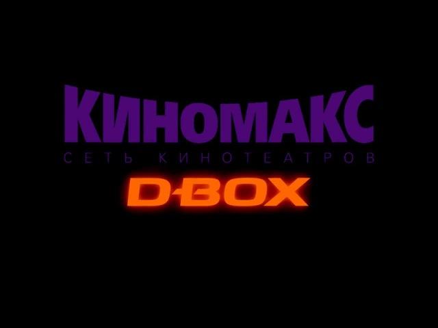 Кресла D-BOX - Пробуди все чувства!