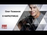Олег Газманов о наркотиках!