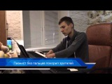 Невероятно пианист без пальцев поразил всех. Unbelievable the pianist guy without fingers