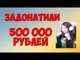 СТРИМЕРШЕ КАРИНЕ ЗАДОНАТИЛИ 500 000 РУБЛЕЙ